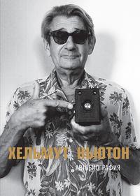 Хельмут Ньютон. Автобиография