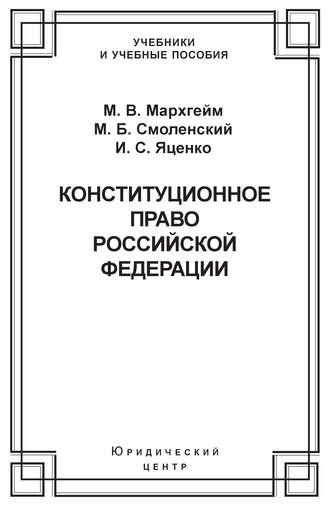 М. Б. Смоленский, Конституционное право Российской Федерации – читать  онлайн полностью – ЛитРес 95e4c9d70f1