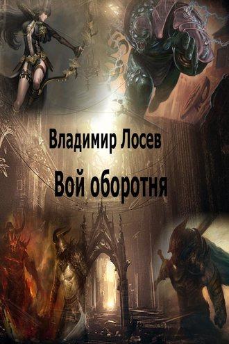 Владимир Лосев Охотник скачать книгу fb2 txt бесплатно, читать текст онлайн, отзывы