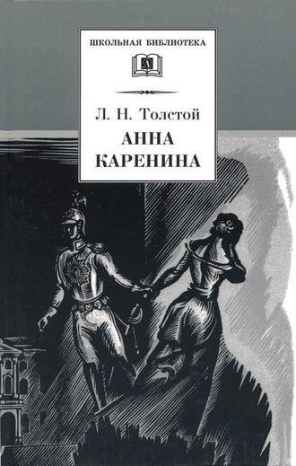 Anna Karenina Pdf Romana