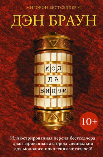 Kod Leonarda Da Vinci Ebook
