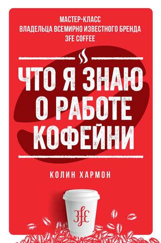 """Колин Хармон """"Что я знаю о работе кофейни"""""""