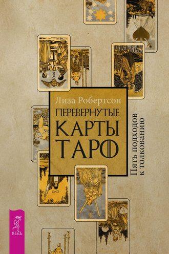 https://cv7.litres.ru/pub/c/elektronnaya-kniga/cover_330/41344076-liza-robertson-18274052-perevernutye-karty-taro-pyat-podhodov-k-tolkovaniu.jpg