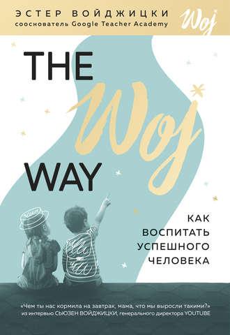 эстер войджицки The Woj Way как воспитать успешного