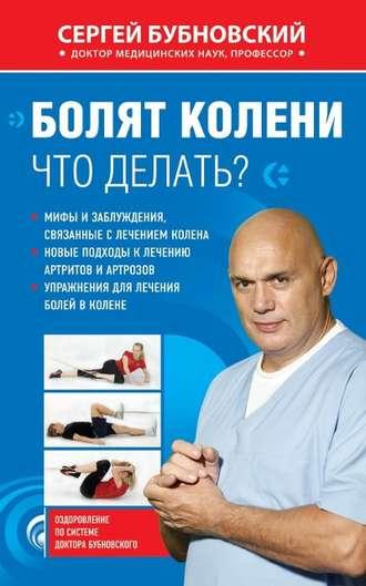 тема книга болят колени что делать с бубновский советую