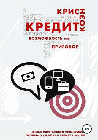 Кредитах россия отзывы