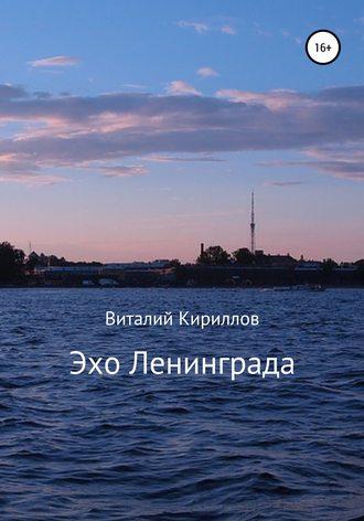 Эхо Ленинграда