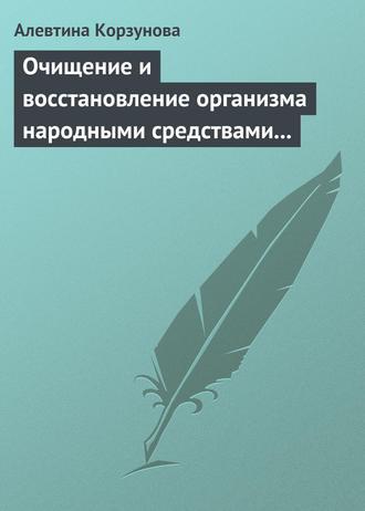 smotret-film-kak-ozdorovit-svoy-organizm