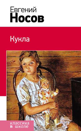 Евгений иванович носов книга кукла (сборник) – скачать fb2, epub.