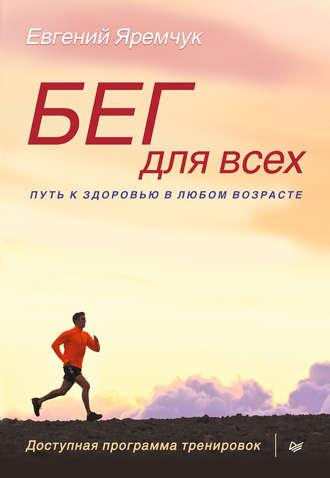 aea491708f2a Евгений Яремчук, Бег для всех. Доступная программа тренировок ...