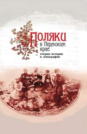 Поляки в Пермском крае  очерки истории и этнографии – читать онлайн ... 0bdf80a7727
