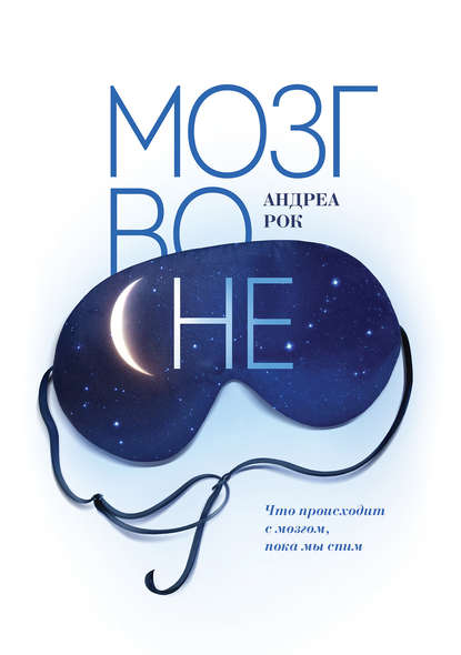 Андреа Рок «Мозг восне. Чтопроисходит смозгом, пока мы спим»