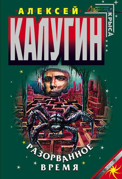 https://cv7.litres.ru/pub/c/elektronnaya-kniga/cover_415/126371-aleksey-kalugin-razorvannoe-vremya.jpg