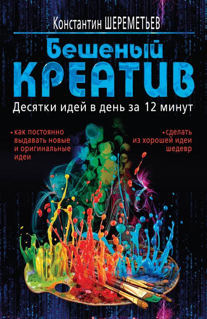 12935771-konstantin-sheremetev-beshenyy-