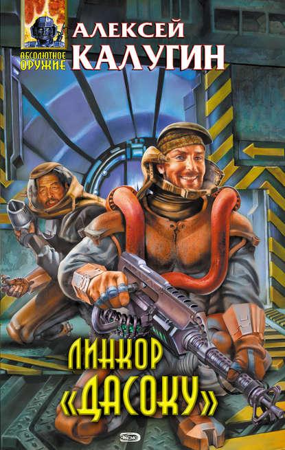 https://cv7.litres.ru/pub/c/elektronnaya-kniga/cover_415/154477-aleksey-kalugin-linkor-dasoku.jpg