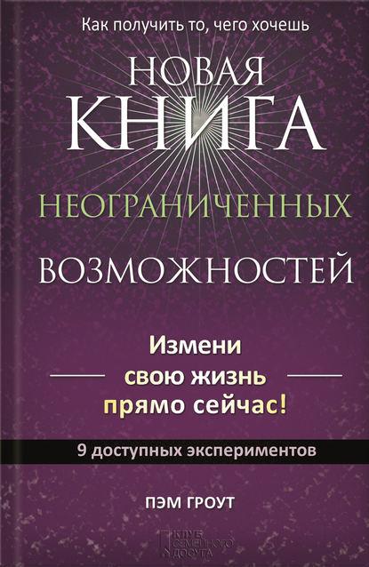 Пэм Гроут «Книга неограниченных возможностей»