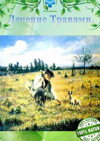 Алишер Абдалиев, Алишер Абдалиев - Лечение травами. Фитотерапия