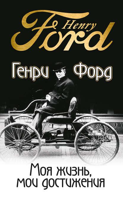 23698471 genri ford moya zhizn moi dostizheniya - Книги: Моя жизнь, мои достижения. Сегодня и завтра [Генри Форд]