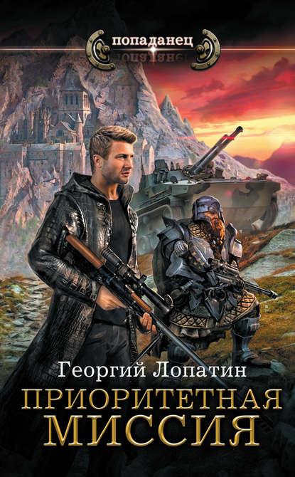 Приоритетная миссия. Автор: Георгий Лопатин