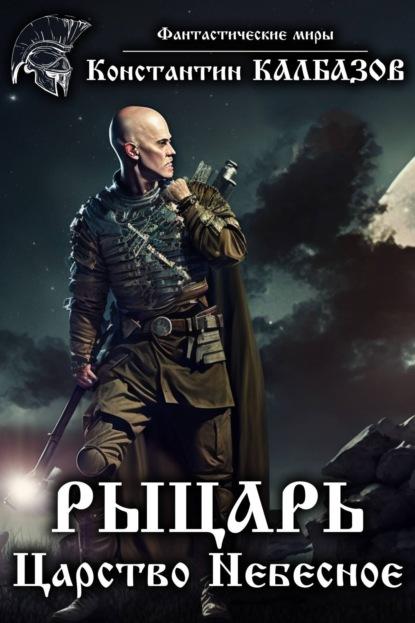 Рыцарь. Царство Небесное. Автор:Константин Калбазов
