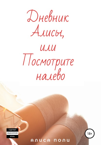 Дневник Алисы, или Посмотрите Налево. Алиса Поли