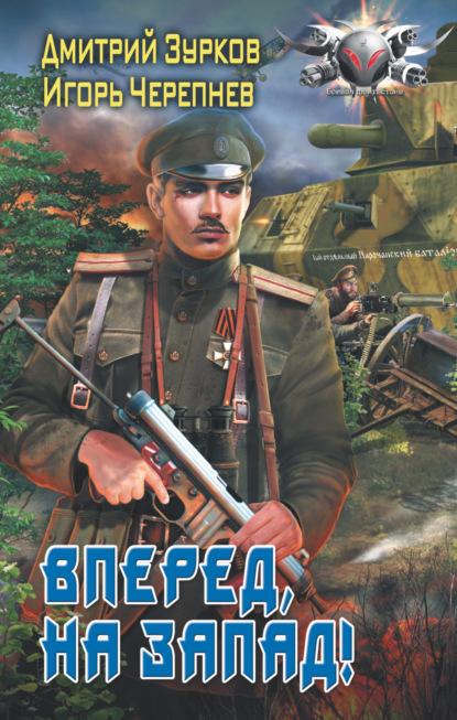 Бешеный прапорщик: Вперед на запад. Авторы:Дмитрий Зурков, Игорь Черепнев