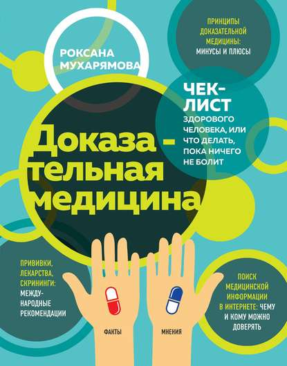 [Диетология] Роксана Мухарямова - Доказательная медицина. Чек-лист здорового человека, или Что делать, пока ничего не болит [2019, EPUB, FB2, RUS]