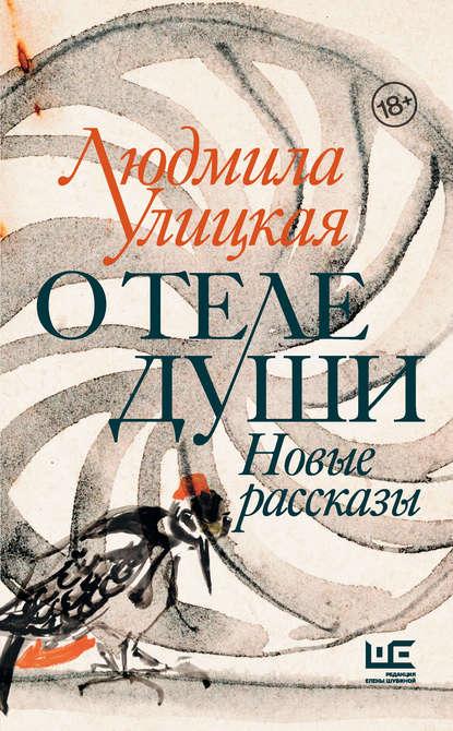 https://cv7.litres.ru/pub/c/elektronnaya-kniga/cover_415/48860672-ludmila-ulickaya-o-tele-dushi-novye-rasskazy.jpg