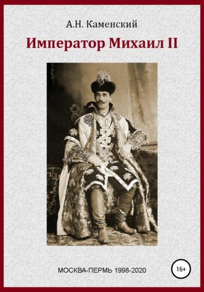 Император Михаил II