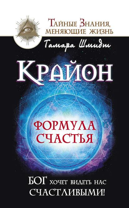 Тамара Шмидт «Крайон. Бог хочет видеть нас счастливыми! Важнейшее правило счастья»