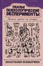 Ужасные психологические эксперименты: реальные факты из истории