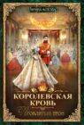 Королевская кровь. Проклятый трон