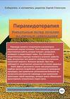 Пирамидотерапия. Уникальный метод лечения различных заболеваний