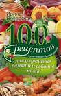 100 рецептов для улучшения памяти и работы мозга. Вкусно, полезно, душевно, целебно