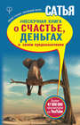 #Нескучная книга о счастье, деньгах и своем предназначении