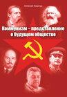 Коммунизм – представление о будущем обществе