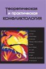 Теоретическая и практическая конфликтология. Книга 3
