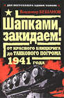 Шапками закидаем! От Красного блицкрига до Танкового погрома 1941 года