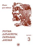 Россия: характеры, ситуации, мнения. Книга для чтения. Выпуск 3. Мнения