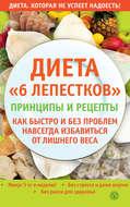 Диета «6 лепестков». Принципы и рецепты. Как быстро и без проблем навсегда избавиться от лишнего веса