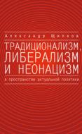 Традиционализм, либерализм и неонацизм в пространстве актуальной политики