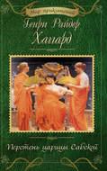 Перстень царицы Савской (сборник)