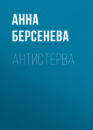 Антистерва