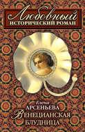 Венецианская блудница