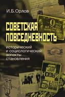 Советская повседневность: исторический и социологический аспекты становления