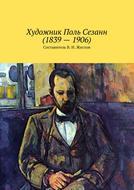 Художник Поль Сезанн(1839–1906)