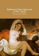 Художник Карл Брюллов(1799–1852)