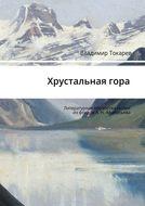 Хрустальнаягора. Литературная обработка сказки изфондов А. Н. Афанасьева