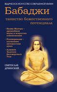 Бабаджи – таинство божественного потенциала