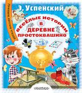 Весёлые истории в деревне Простоквашино
